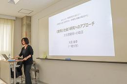 教育研究交流セミナー